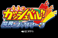 Konjiki no Gashbell!! - Makai no Bookmark Title Screen